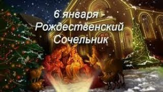 ВЛОГ:Меню и Праздничный Стол на СОЧЕЛЬНИК*Подготовка к Рождеству.