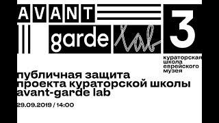 Публичная защита проекта кураторской школы Avant Garde LAB