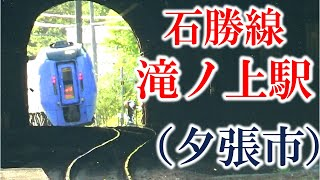 【夕張市】石勝線(K18)滝ノ上駅 車載動画+現地調査