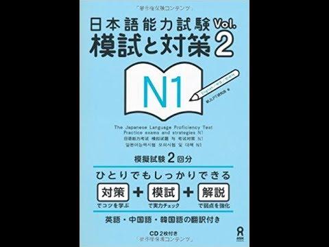Listening JLPT N1 Taisaku choukai #01-with Answer