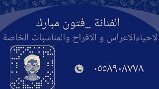 خيلوا بي خيلة //فتون مبارك //طق جيزاني //دويتو2020