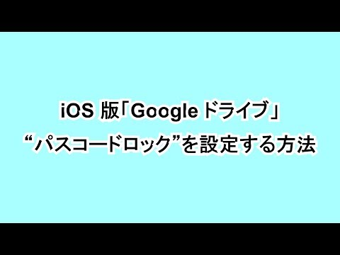 """iOS版「Google ドライブ」に""""パスコードロック""""を設定する方法"""