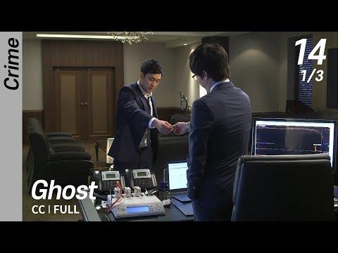 [CC/FULL] Ghost EP14 (1/3) | 유령