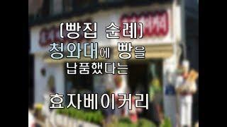 빵집 순례 효자베이커리 편-리모뷰K1촬영영상