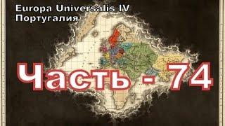 Europa Universalis 4 (Португалия) - часть 74 военные трофеи