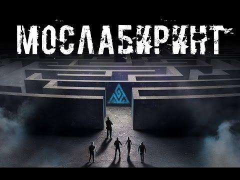 """#10 Лабиринт """"Подземелье"""" + """"Клетка"""": самое страшное видео"""