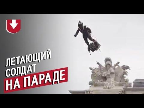 Летающий солдат на военном параде в Париже