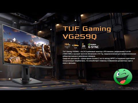 """Монітор 24.5"""" Asus VG259Q (90LM0530-B01370)"""