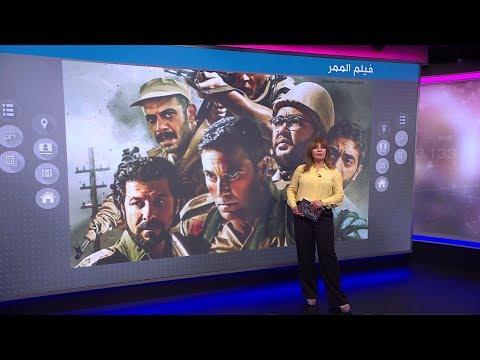 فيلم -الممر- يثير جدلا في #مصر  - 18:54-2019 / 10 / 9