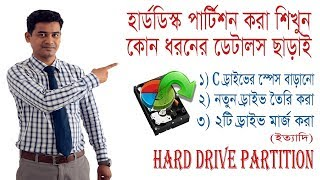 Hard Drive Partition Bangla Tutorial|How to partition your Hard Disk windows7|windows 8.1|windows 10