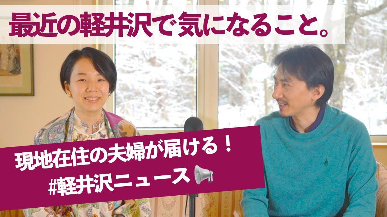 軽井沢から旬なニュースと地元情報をお届け!#軽井沢ニュース 2021年1月号