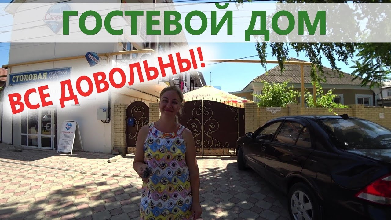 """Анапа. Витязево. ГОСТЕВОЙ ДОМ """"САПФИР"""". Отзывы отдыхающих ..."""