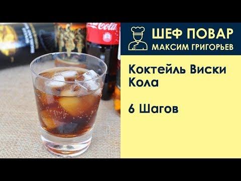 Коктейль Виски Кола . Рецепт от шеф повара Максима Григорьева