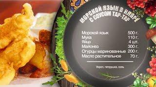Как приготовить морской язык в кляре с соусом тар-тар? Рецепт от шеф-повара.