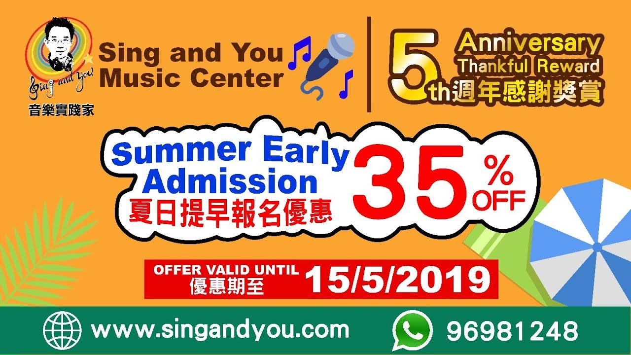 AGT Celine's Father Vocal School Singing Summer Program Early Admission 35% OFF 學唱歌暑期課程提前報名團購大優惠
