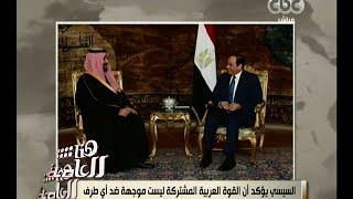 هنا العاصمة | السيسي ومحمد بن سلمان يناقشان التحالف الإسلامي العسكري