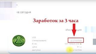 Автоматический Заработок на Курсе Валют | Автоматический Заработок Долларов Слив Курса!