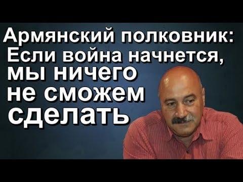 Армянский полковник: если война начнется, мы ничего не сможем сделать