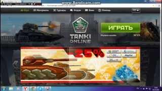 видео-урок танки онлайн как зарегатся в форуме