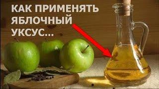 Применение яблочного уксуса. Польза яблочного уксуса