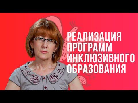 Реализация программ инклюзивного образования - Кутепова Е.Н. / Воспитатели России