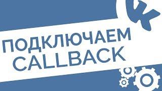 раскрутка группы в ВК: Как подключить CallBack API и не потерять клиентов ВКонтакте