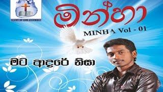 Sinhala Christian Songs - Minha 01 Ai Yesuni Metharam By Bro;p.Sam