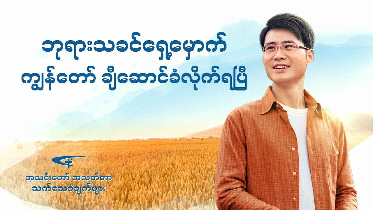 2020 Gospel Testimony in Burmese | ဘုရားသခင်ရှေ့မှောက် ကျွန်တော် ချီဆောင်ခံလိုက်ရပြီ