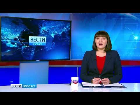 Вести Кузбасс 20.45