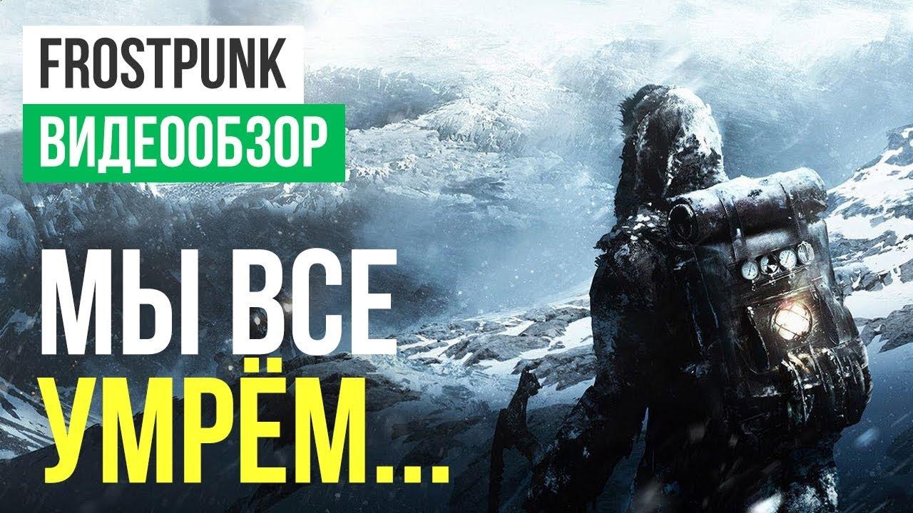 Купить Frostpunk