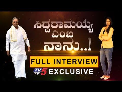 Karnataka EX-Chief Minister Siddaramaiah Exclusive Interview | ಸಿದ್ದರಾಮಯ್ಯ| TV5 Kannada