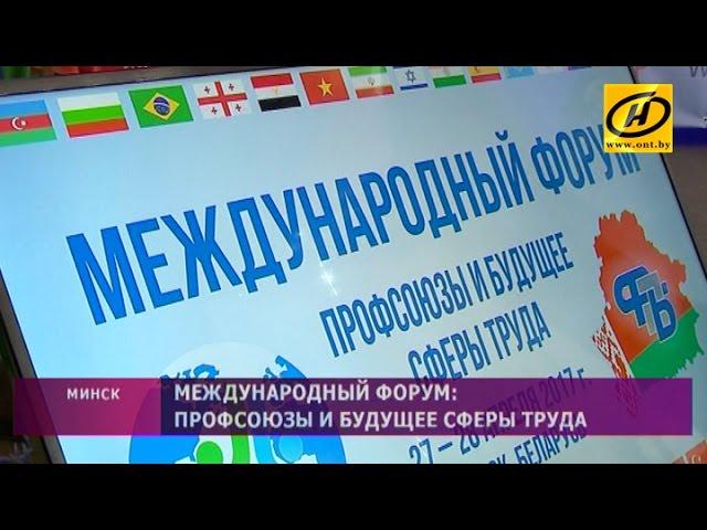 Руководители профсоюзов из 30 стран собрались на форум в Минске