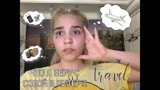 постер к видео Что я беру с собой в Питер?! я вернулась?! похудела?! делаю рекламу?! нельзя взять чемодан?!