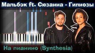 Мальбэк ft. Сюзанна - Гипнозы |На пианино | Synthesia разбор| Как играть?| Instrumental + Караоке