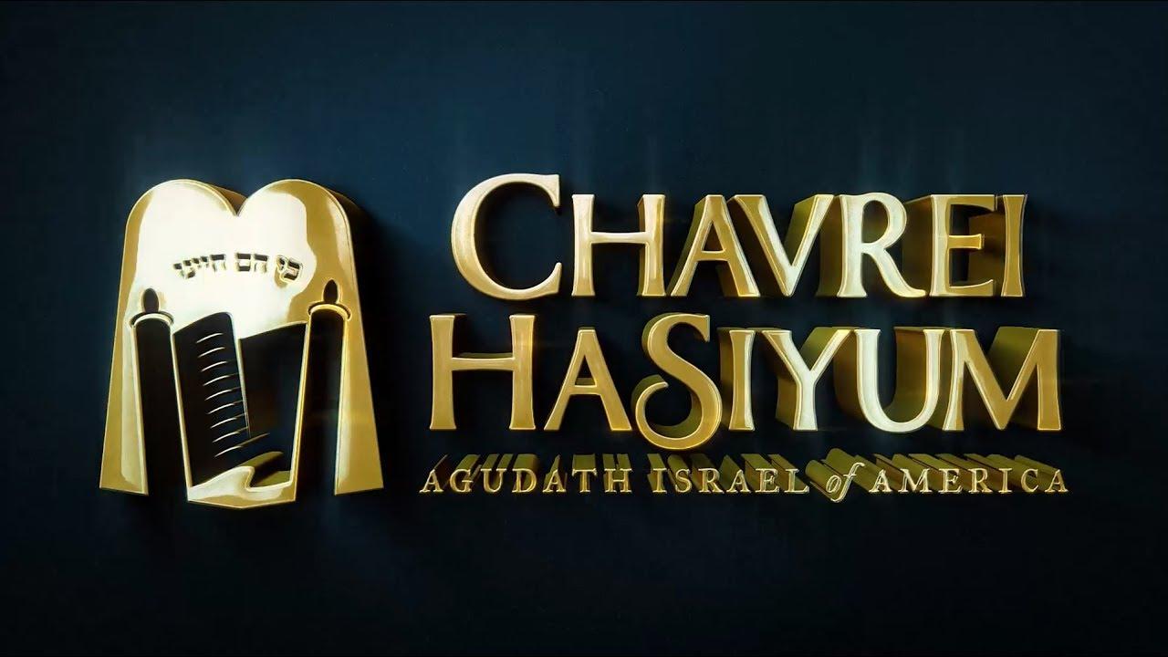 Agudah Convention - Chavrei HaSiyum - 2018 | אגודת ישראל באמריקה