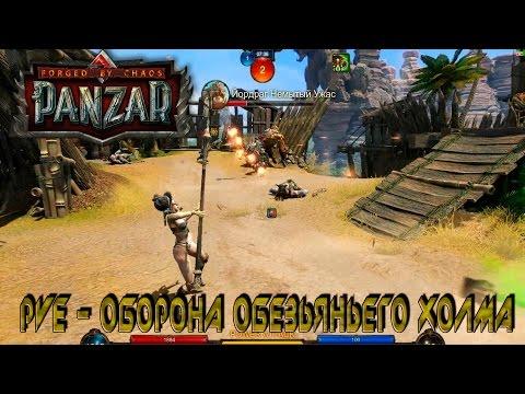 видео: panzar - pve