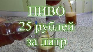 Пиво 25 рублей за литр. Эксперимент