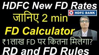 HDFC Bank Interest rates | HDFC bank FD interest rates | hdfc bank RD interest rates