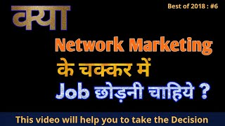 Network marketing motivational video by dinesh Joshi | quit job to become successful in mlm