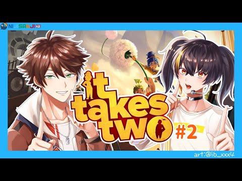 🎮【It takes two】 # 2 백지장도 맞들면 낫다 ふたりならできる with Gaon 【NIJISANJI KR|Suha】