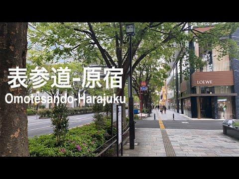 4K A-Walk Around In Tokyo Omotesando - Harajuku (PM) 東京 表参道 - 原宿 (夕方) アルク