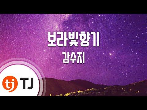 [TJ노래방] 보라빛향기 - 강수지(Kang Su Sie) / TJ Karaoke