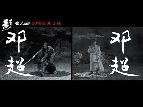 影 / Shadow (2018) Trailer - Zhang Yimou Epic
