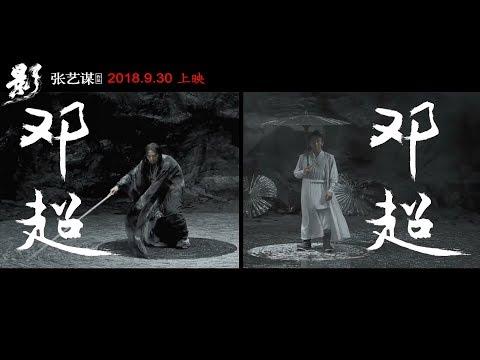 影  Shadow 2018   Zhang Yimou Epic