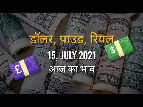 15 July 2021 | Rate Of Dollar, Pound, EURO, Dirham | Currency Exchange Rates | डॉलर का कितना रेट है