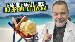 Диетолог Ковальков. Как похудеть после отпуска?