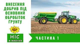 Внесення добрив під основний обробіток ґрунту. Частина 1
