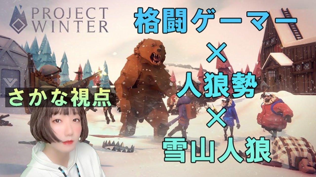 【ProjectWinter】格ゲーマー雪山人狼 #2【さかな視点】
