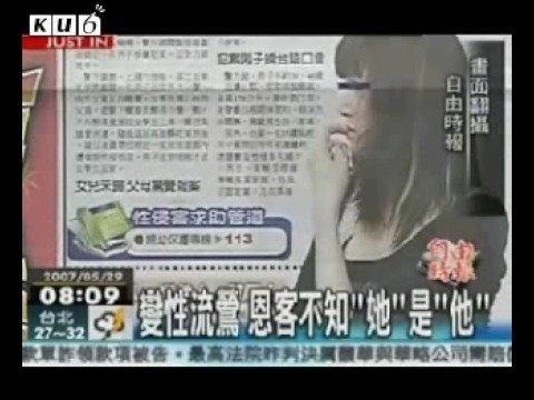 台灣年代新聞-2007跨性流鶯 Transgender sex worker news in Taiwan