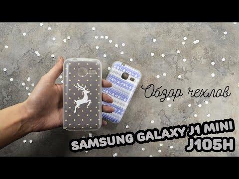 Печать картинки на чехле для Samsung Galaxy J1 mini J105H | Обзор чехлов